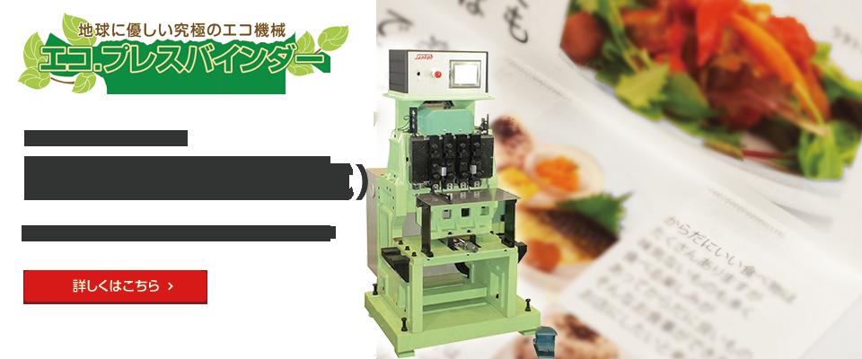 エコ.プレスバインダーSYT-I型(手動式)