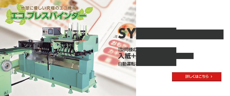 エコ.プレスバインダーSYT-II型 (半自動式)