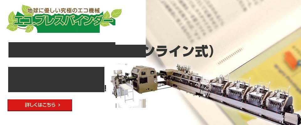 エコ.プレスバインダーSYT-III型 (中綴じインライン式)