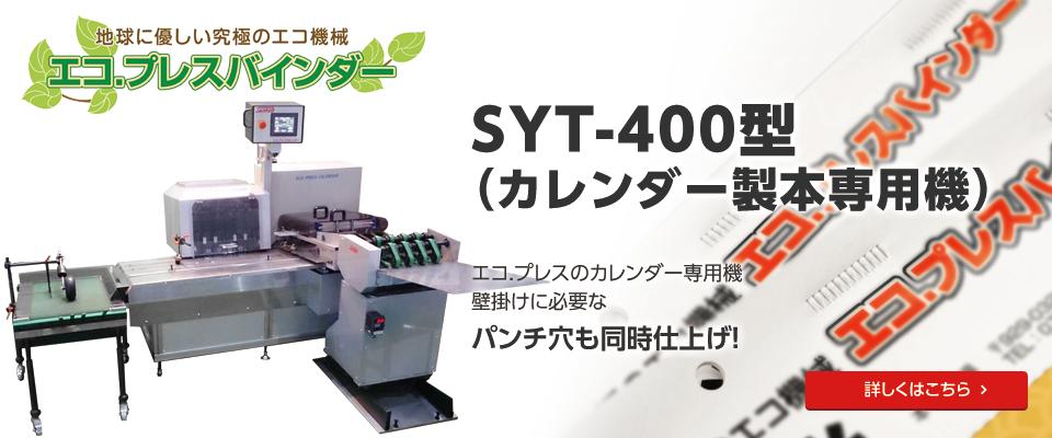 エコ.プレスバインダーSYT-400 (カレンダー製本専用機)