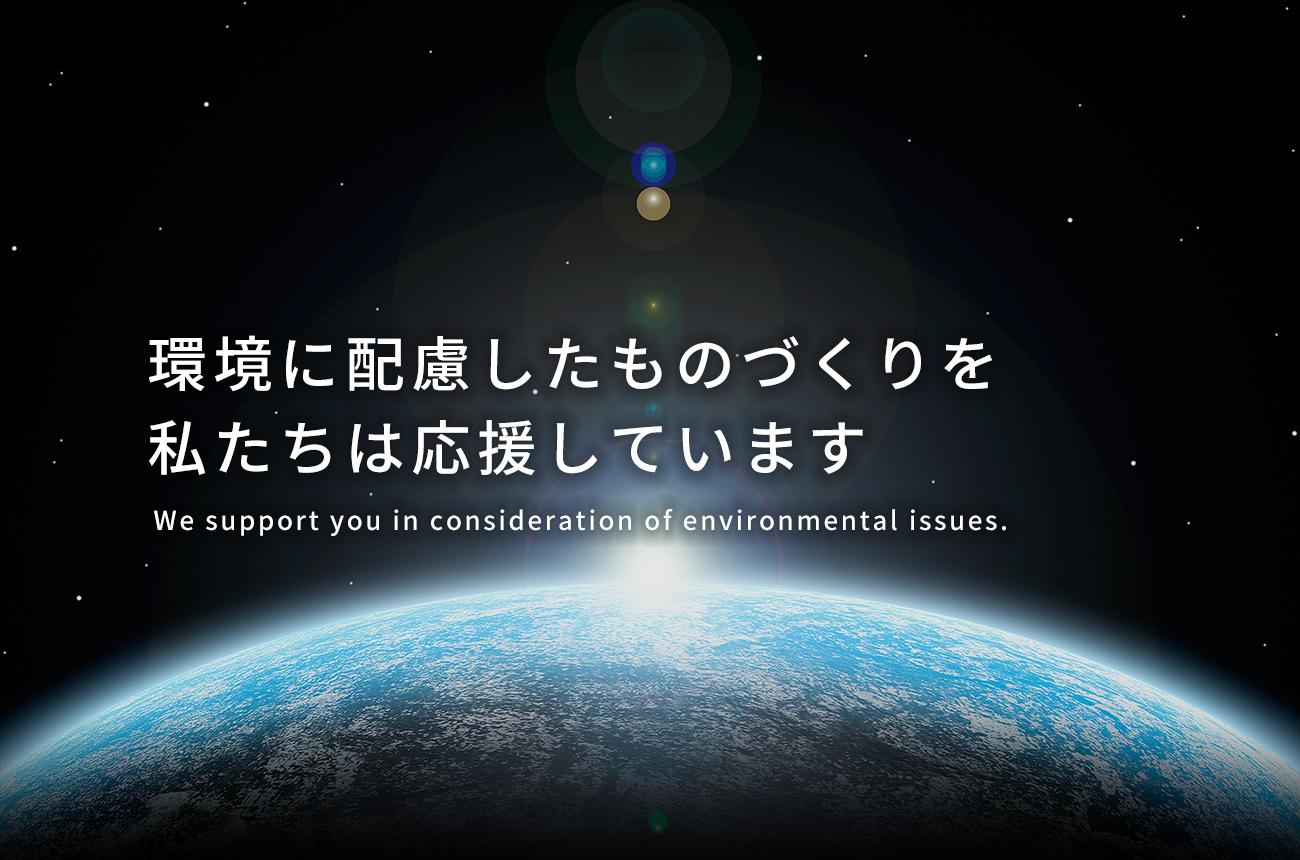 環境に配慮したものづくりを私たちは応援しています 地球に優しい、究極のエコ綴じ機。