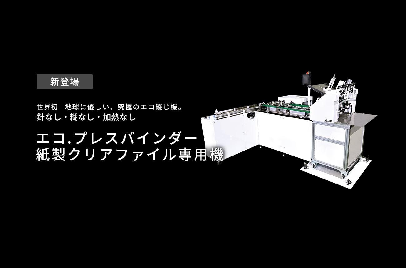 新登場 世界初 針なし・糊なし・加熱なし エコ.プレスバインダー 紙製クリアファイル専用機