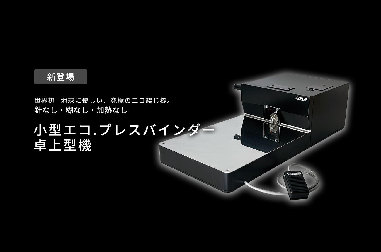 新登場 世界初 針なし・糊なし・加熱なし 小型エコ.プレスバインダー 卓上型機